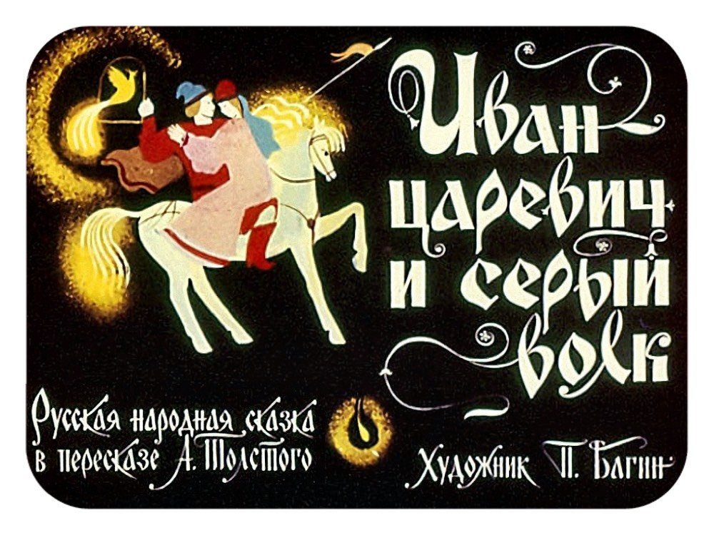 Иван-царевич и серый волк (Диафильм)