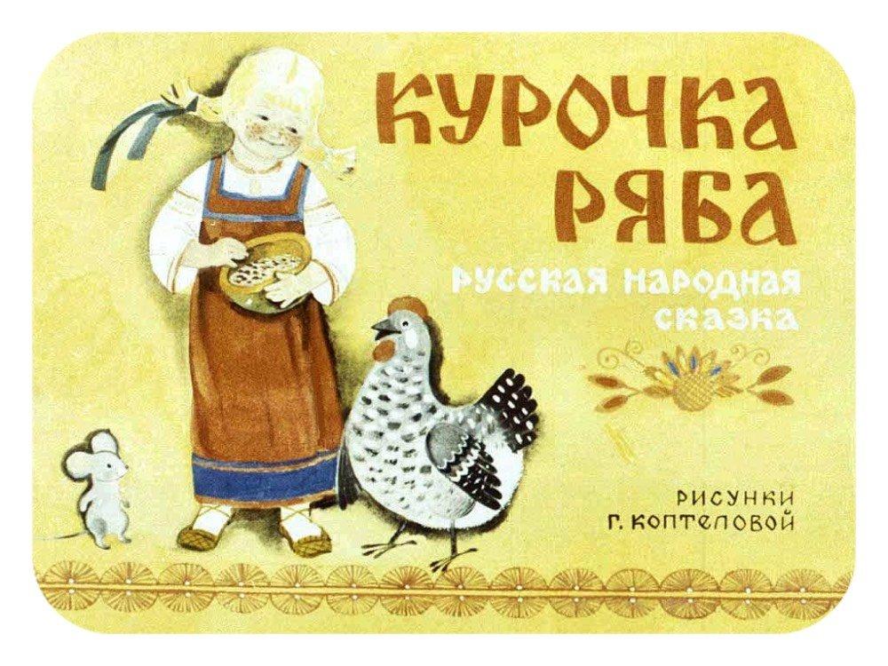 Курочка Ряба (Диафильм)