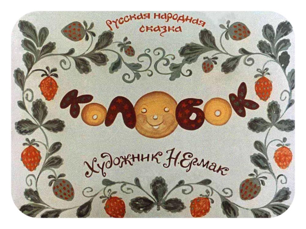 Колобок (Диафильм)