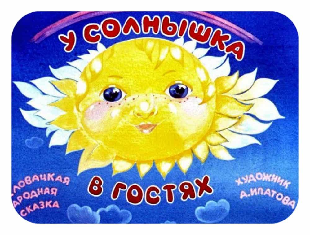 У солнышка в гостях (Диафильм)
