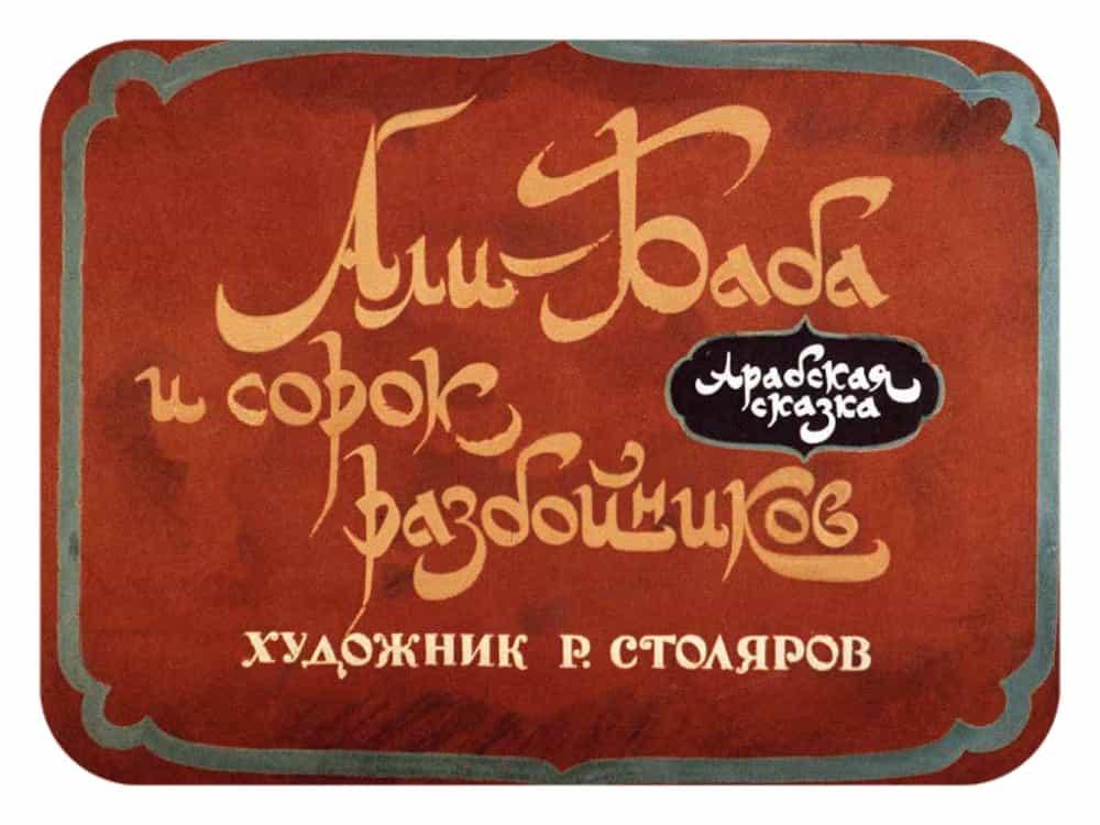 Али-Баба и сорок разбойников (Диафильм)